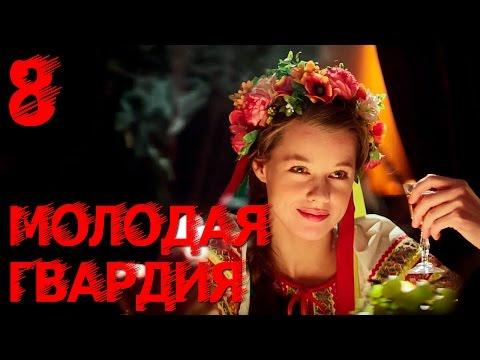 Молодая гвардия - Молодая гвардия - Серия 8 - военный сериал HD