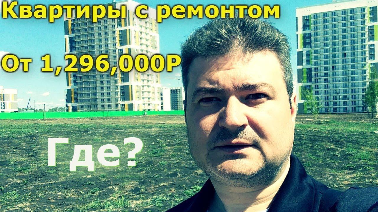 Где купить квартиру в новостройке с ремонтом? | Риэлтор в Пензе Калинин Сергей