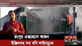 সর্বশেষঃ রংপুর এক্সপ্রেসে আগুন | সব বগি লাইনচ্যুত | Rangpur Express Train | Somoy TV