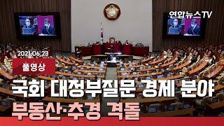[풀영상] 국회 대정부질문 경제 분야…부동산·추경 격돌…