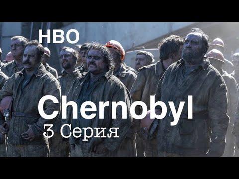 Чернобыль 2019 - 3 Серия. Откройся земля. HBO. Обзор