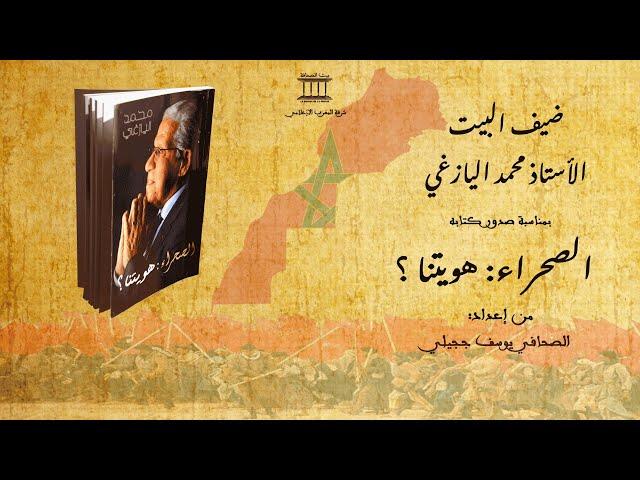 ضيف البيت مع الأستاذ محمد اليازغي