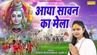 आया सावन का मेला Nishu Bhardwaaj Gopi ji Biggest Hit Shiv Bhole Baba Ke Bhajan Kawad Bhajan