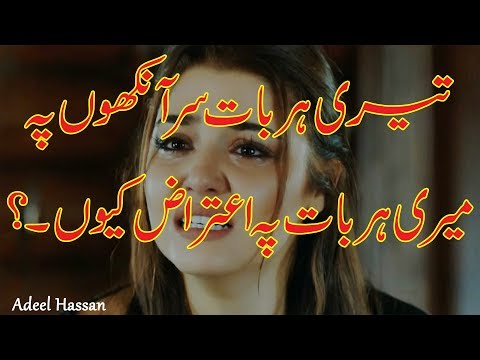 2 Line Best Urdu Poetry|Heart Touching Sad Poetry|Sad Urdu Poetry|Amazing Urdu Poetry|