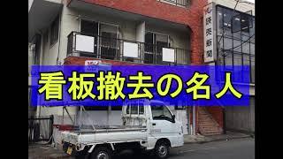 ★看板撤去の名人<街中によくある看板編>(5分動画)