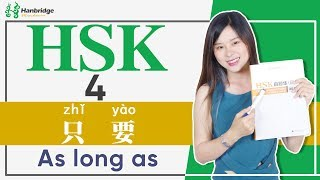 HSK4 Test Preparation Reading part-Conjunctive word --只要 As long as 就