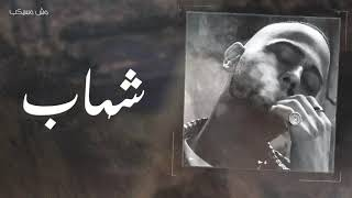 Shehab - msh msykeb | شهاب - مش مسيكب Prod.by(Khaled)