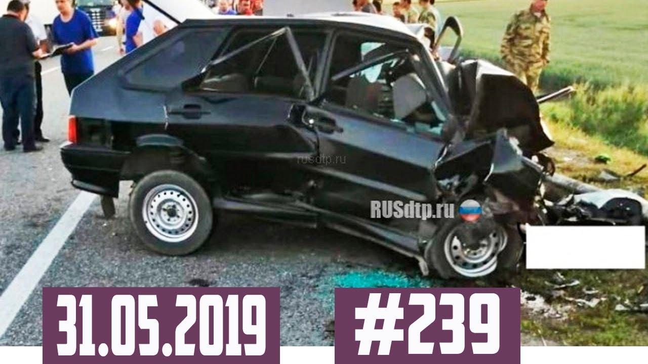 Подборка Аварий и ДТП с видеорегистратора №239 за 31.05.2019 [Accidents in may]