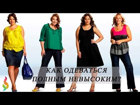 Как одеться стильно и недорого женщине за 40 невысокого роста