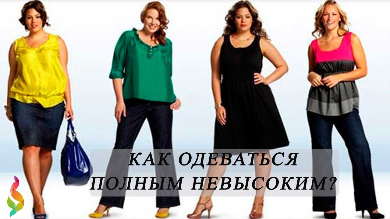 Мода для Полных Невысоких Женщин: Советы Стилиста! Как Одеваться Полным Девушкам Низкого Роста?