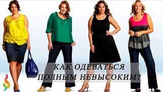 видео Как правильно выбрать одежду для полных