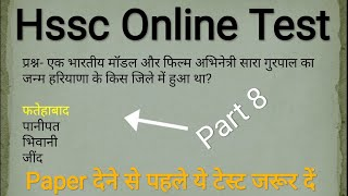 HSSC Group D & Haryana Police, Online Test जरूर दें...pichle paper pe based