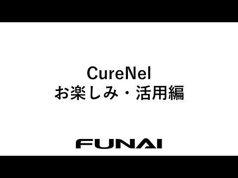 【FUNAIネイルアートプリンターCureNel(キュアネル)】 お楽しみ・活用編