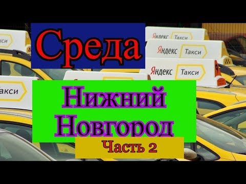 Яндекс такси Нижний Новгород//Среда ч 2//ДНО