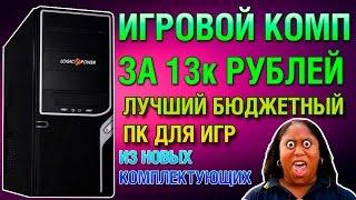 ИГРОВОЙ МОЩНЫЙ ПК ЗА 13 000 РУБЛЕЙ! | 2017 | Сборка компьютера для игр за 13 тысяч рублей