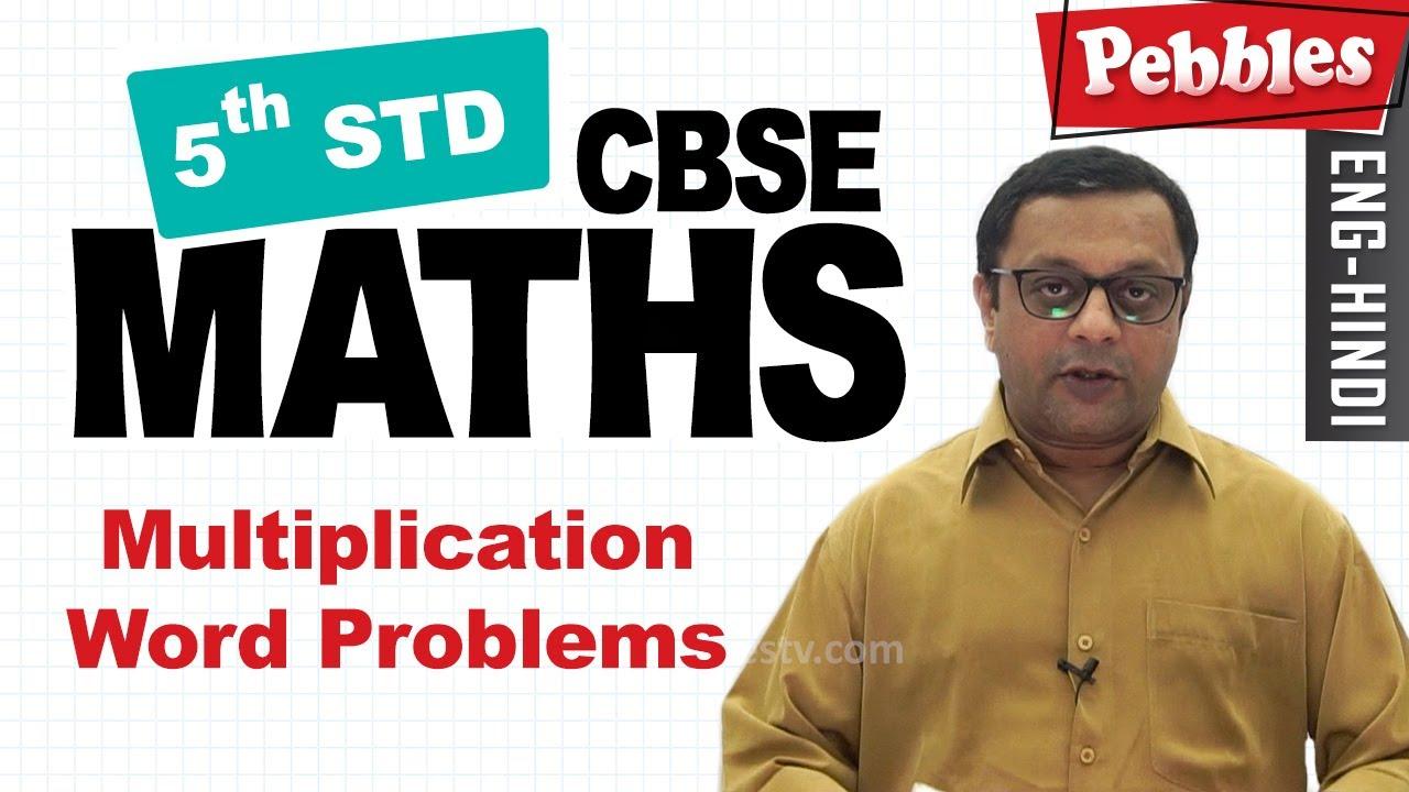 Class 5 || Maths || Multiplication Word Problems