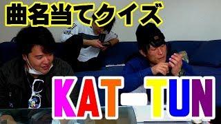 どうもJOKERSです! 来ました。KAT-TUN企画! ------------------------...