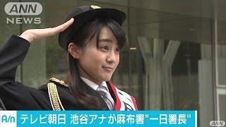 交通安全イベントでテレ朝・池谷アナが一日警察署長(17/03/26)