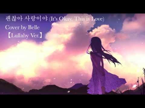 괜찮아 사랑이야 (It's Okay, That's Love) Korean Cover by Belle【Lullaby Version】