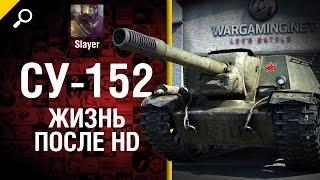СУ-152: жизнь после HD - от Slayer [World of Tanks]