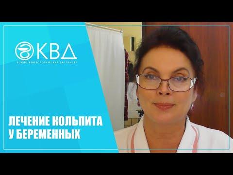1444  Лечение кольпита у беременных