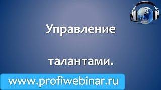 Управление талантами в организации(