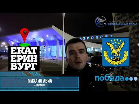 Победой из Минеральных Вод в Екатеринбург
