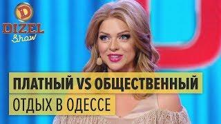 Платный vs Общественный – Пляжный отдых в Одессе – Дизель Шоу 2018 | ЮМОР ICTV
