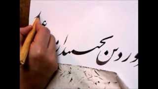 Persian Calligraphy Morteza Salehi  خوشنویسی. استاد مرتضی صالحی