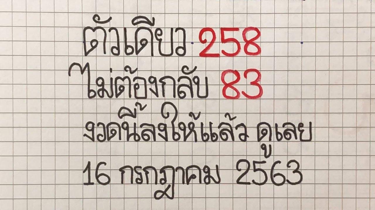 มาแล้ว!! เลขนี้ตามแล้วรวย เลขเด็ด ตัวเดียวไม่ต้องกลับ งวดวันที่16 กรกฎาคม 2563