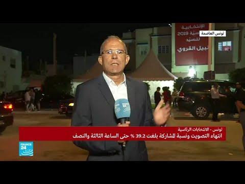 تونس تنتخب: ما الأجواء في مقر الحملة الانتخابية للمرشح نبيل القروي؟  - نشر قبل 2 ساعة