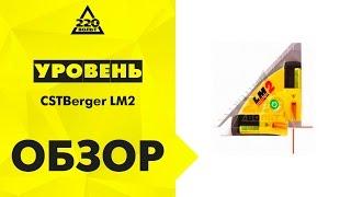 Уровень CSTBerger LM2(http://www.220-volt.ru/catalog-59104/?ref=yb Уровень лазерный CST/berger LM2 (F 034 064 101) линейный для укладки плитки 30м ±0.3мм/м Лазер..., 2013-11-22T09:05:08.000Z)