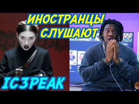 ИНОСТРАНЦЫ В ШОКЕ: IC3PEAK - ПЛАК ПЛАК. Иностранцы слушают русскую музыку.