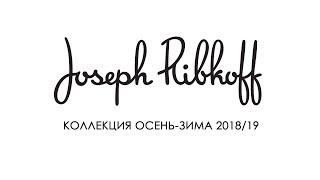 Joseph Ribkoff Осень-Зима 2018/19 Наряжаться красиво Томск