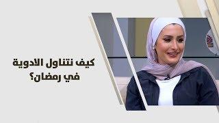 رشا مناصرة - كيف نتناول الادوية في رمضان؟