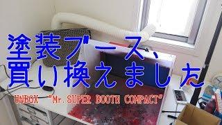 Mr.スーパーブース 開封&設置!!