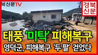 영덕군청 태풍미탁 피해복구 총력전 경북도청 이철우도지사…