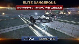 Elite Dangerous - Прокачиваем пилота истребителя