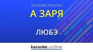 А заря - Любэ (Karaoke version)