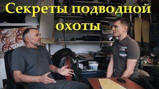 Секреты удачной подводной охоты с Игорем Зыряновым