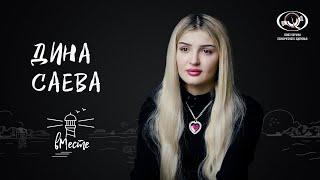 Дина Саева. Российский видеоблогер тиктокер для проекта «вМесте»