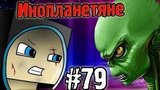 Инопланетное Вторжение!Обзор Мода Minecraft! (Hostile Worlds) №79