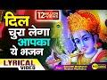 Mohan Hamare Madhuvan Me कन्हैया की बांसुरी का सबसे सुपरहिट भजन // Krishna Janmashtami Bhajan