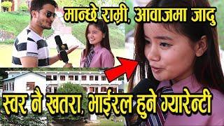 पोखराको गाउँमा भेटिईन्- अर्की मेलिना राई ! कलेज ड्रेसमै सबैलाई चकित पार्ने आवाज- Sushmita Tamang