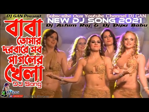 Baba Tomar Dorbare | বাবা তোমার দরবারে সব পাগলের খেলা | DJ Dipu Babu X  DJ Ashim Raj 2021 New DJ GAN