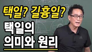 [대통인.com] 택일, 길흉일 잡는 비법 - 지정도 선생님