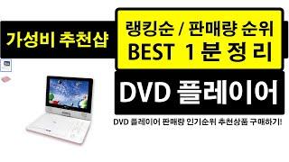 가성비 DVD플레이어 판매량 랭킹 순위 TOP 10