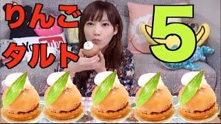 Kinoshita Yuka [OoGui Eater] 5 Deli¢ious Apple Tarts