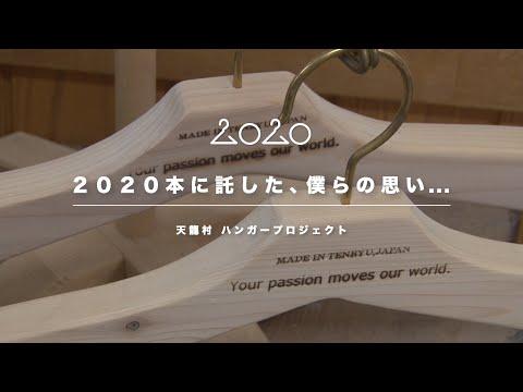 天龍村ハンガープロジェクト 「2020本に託した、僕らの思い」vol1 長野tube