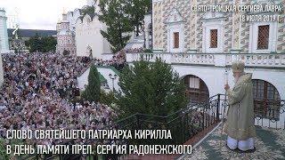 Проповедь Святейшего Патриарха в день памяти преп. Сергия Радонежского